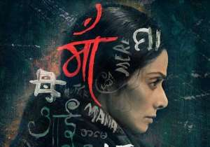 MOM Movie Review: Sridevi as Devki has reached the zenith of effortless acting, Nawazuddin a surprise package