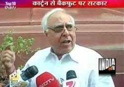 ambedkar cartoon controversy sibal apologises