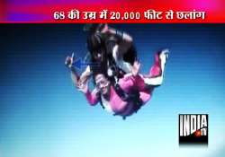68 year old housewife from bihar skydives in the us